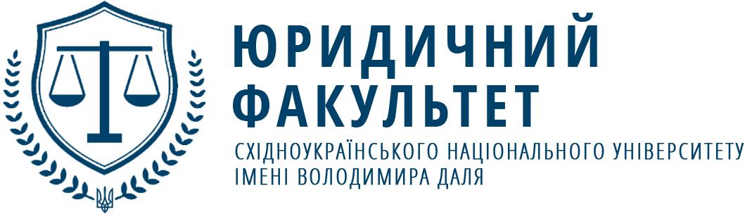 Юридичний факультет СНУ ім. В. Даля