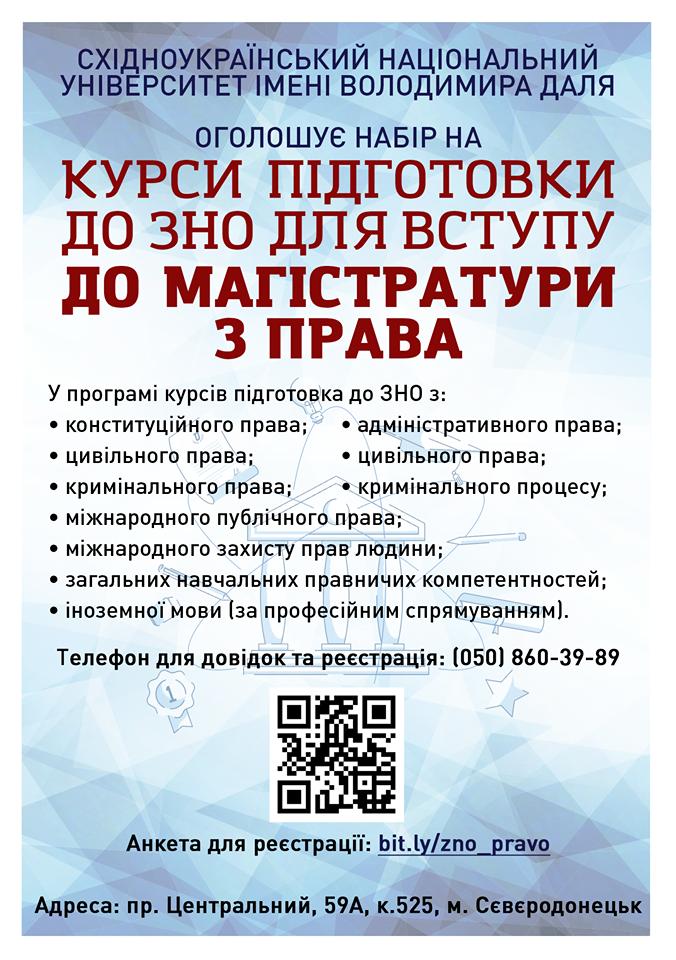 Набір на курси підготовки до ЗНО для вступу на магістратуру з права